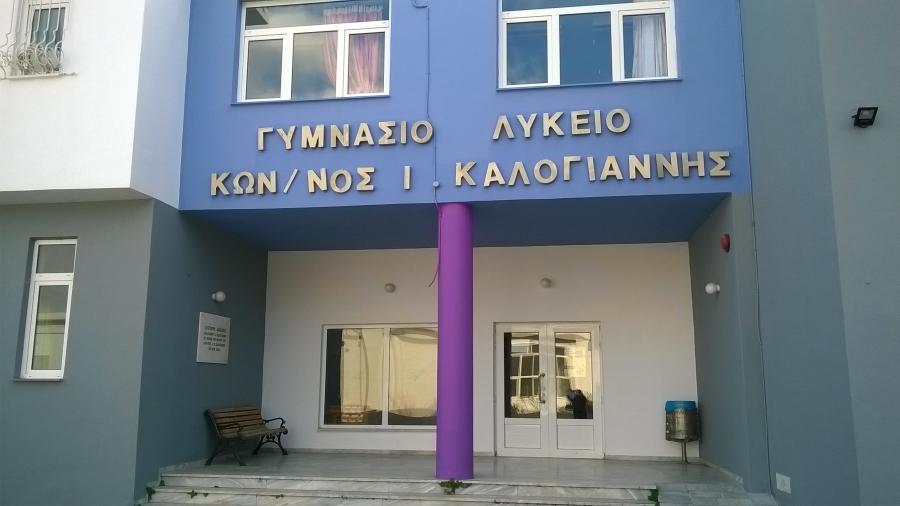 Αύξηση μορίων σε σχολεία της Αλοννήσου