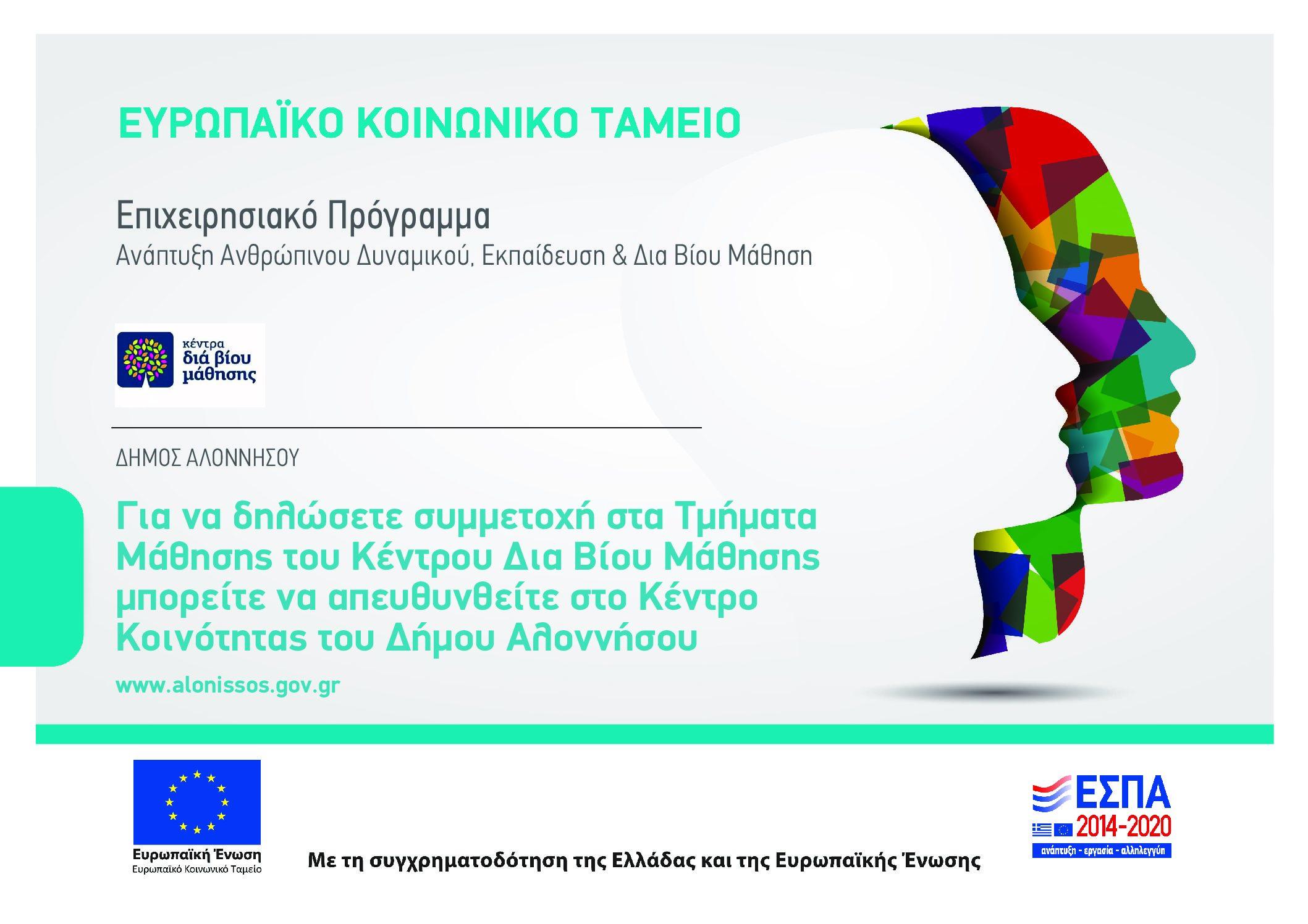 Πρόσκληση εκδήλωσης ενδιαφέροντος συμμετοχής στα τμήματα μάθησης του Κέντρου Διά  Βίου Μάθησης (Κ.Δ.Β.Μ.) Δήμου Αλοννήσου